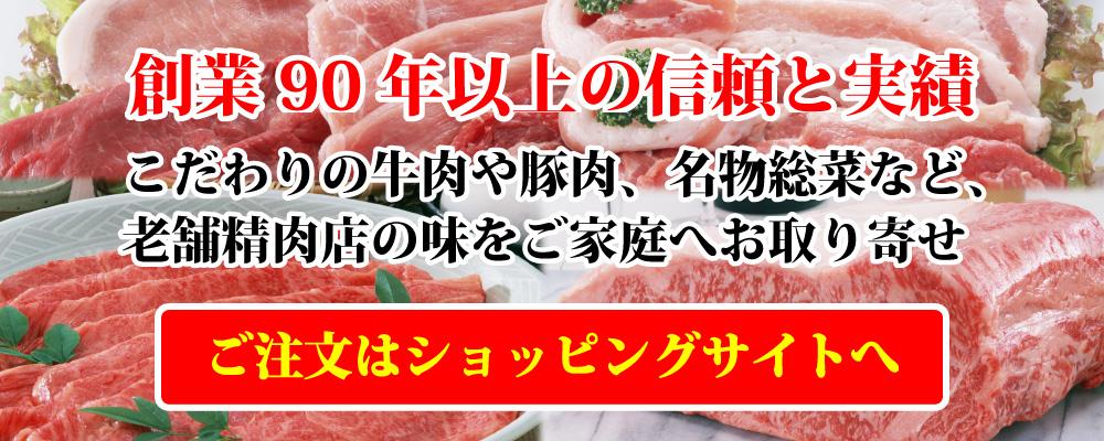 藤屋精肉店ショッピングサイトへ