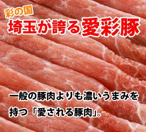 埼玉が誇る愛彩豚