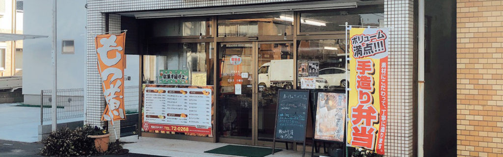 藤屋精肉店店舗外観